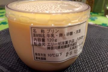 横浜土産「エリーゼ洋菓子店のプリン」(ラベル)