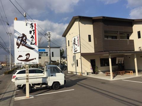 [香川県]地元の人がお勧めするうどん屋さん「渡辺」に行ってきた。
