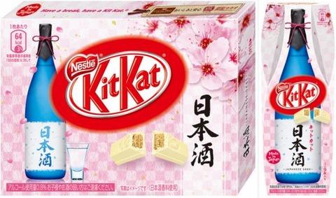 キットカットに新作登場。その名も日本酒、どんな味なんだろう?