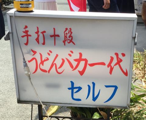 [うどん][香川]高松市にある釜バターが有名なお店「うどんバカ一代」に行ってきたよ。