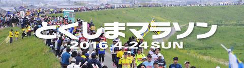 明日は、とくしまマラソン!フルマラソン前に準備しておきたい3つを選んでみた。