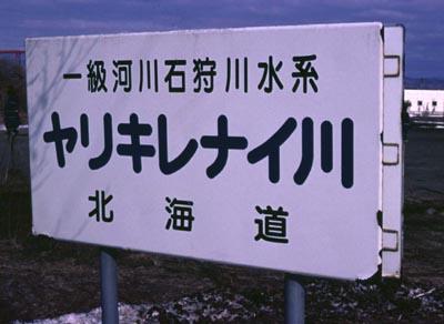 滋賀県のとある信号機、書かれた地名のせいで「今どこにいるの?」と聞くと答えがもれなくこうなる。これはややこしい。