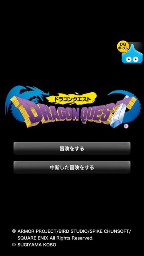 昔懐かしい「ドラゴンクエスト」をiphoneアプリで遊んでみた。
