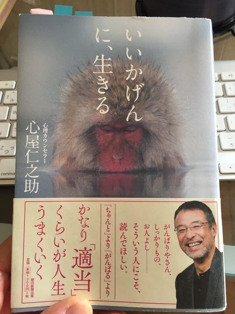 心屋仁之助さんの著書「いいかげんに、生きる」を読んで5つの考え方に共感した。