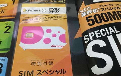 雑誌「デジモノステーション2月号」が熱い!特に付録のsimカードが神らしい。