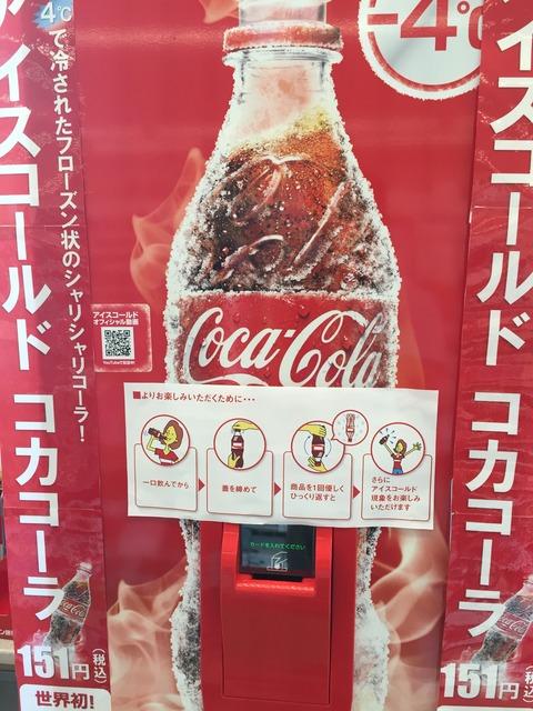 四国初、セブンイレブンで販売されている−4℃まで冷やしたコカコーラを飲んでみた。