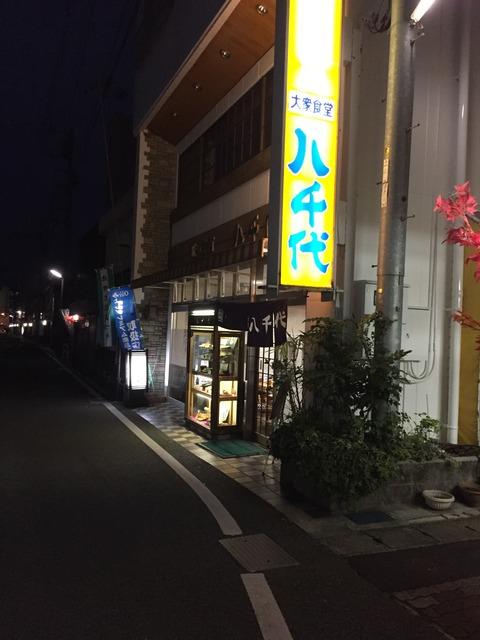 [地元お店情報]大衆食堂「八千代」の中華そばが美味しかった。