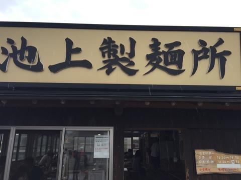 [うどん][香川県]るみばぁちゃんの居る池上製麺所に行ってきたよ。