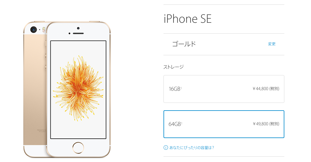 iPhone7もいいけど大きすぎる。そんなあなたにiPhoneSEはいかが?値下げになったので狙い目です。