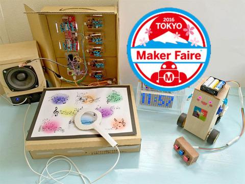 makerfaire2016