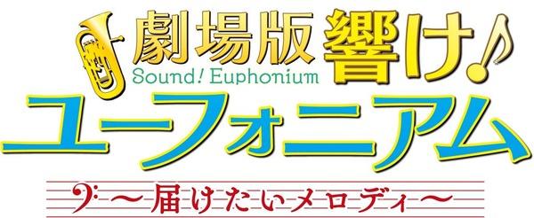 geki_euph2_logo_WEB-1024x419