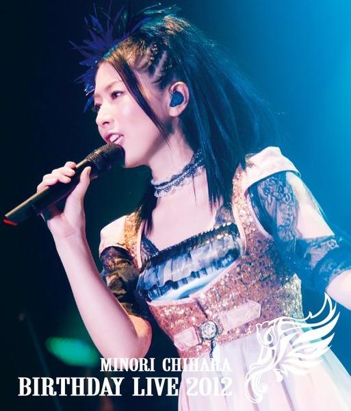 MINORI CHIHARA BIRTHDAY LIVE 2012 本日発売