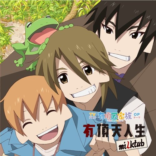 fhana「ケセラセラ」(TVアニメ「有頂天家族」ED …