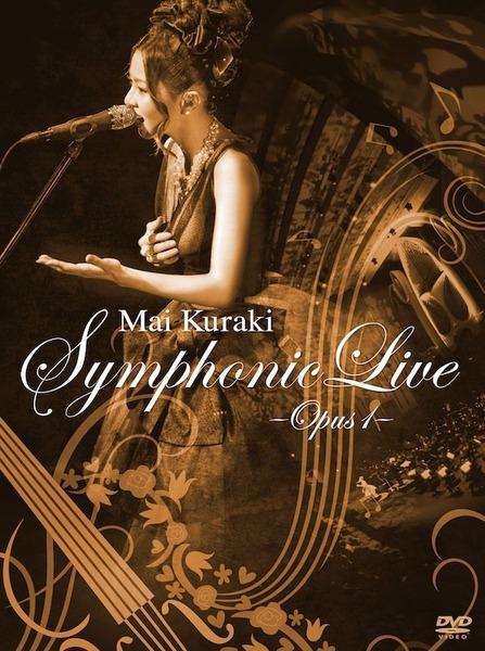 「Mai Kuraki Symphonic Live -Opus 1-」(DVD)本日発売