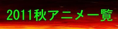 2011秋アニメ初回プチレビュー(04)