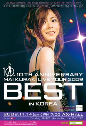 10TH ANNIVERSARY MAI KURAKI LIVE TOUR 2009 BEST IN KOREA