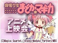 ニコニコ生放送 魔法少女まどか☆マギカ 日台同時一挙放送