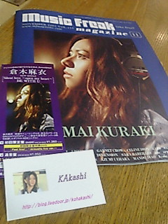 music freak magazine & 新曲予約〜♪