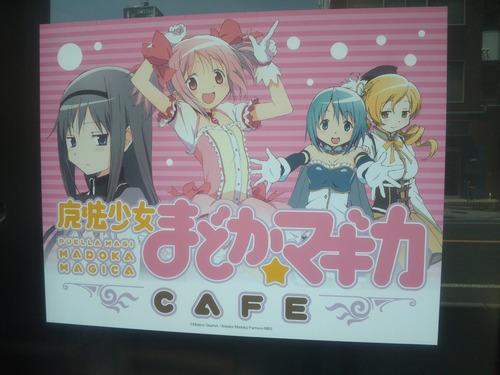 まどか☆マギカ カフェ 行ってきました
