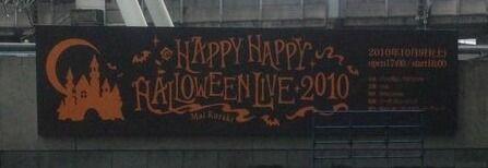 倉木麻衣 HAPPY HAPPY HALLOWEEN LIVE 2010 @ さいたまスーパーアリーナ レホ