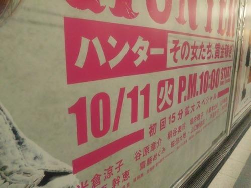 JR新宿駅構内