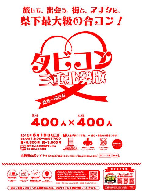 旅コン北勢版ポスター
