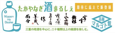 酒まるしぇ-01