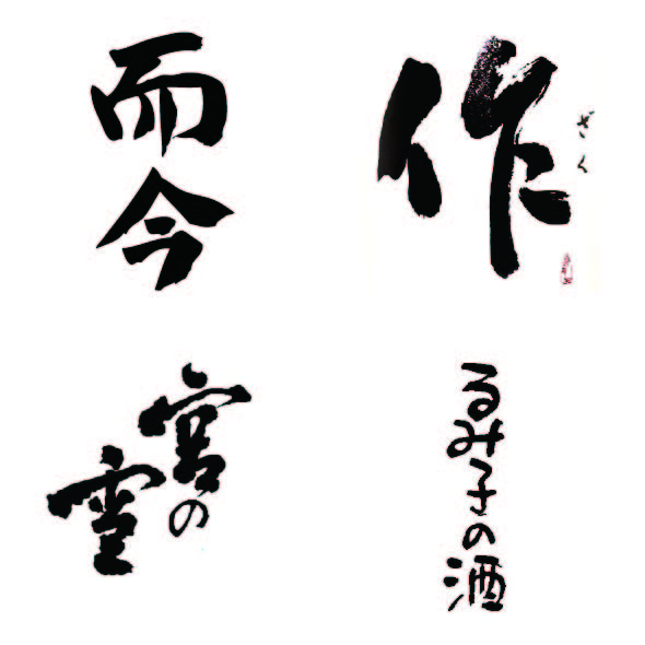 日本酒ロゴ1