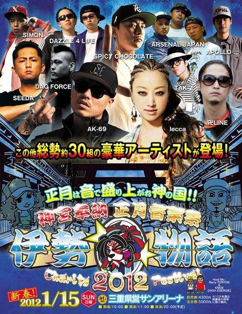 伊勢物語2012告知用