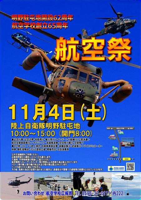 poster29n