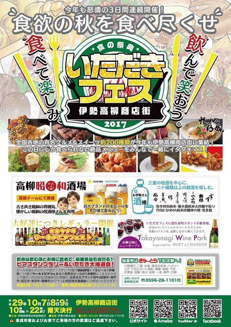 いただき伊勢2017FO-01