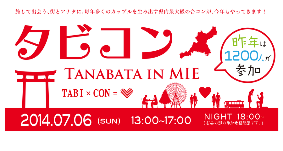 Tanabata quotes