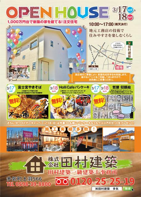 田村建築様-01