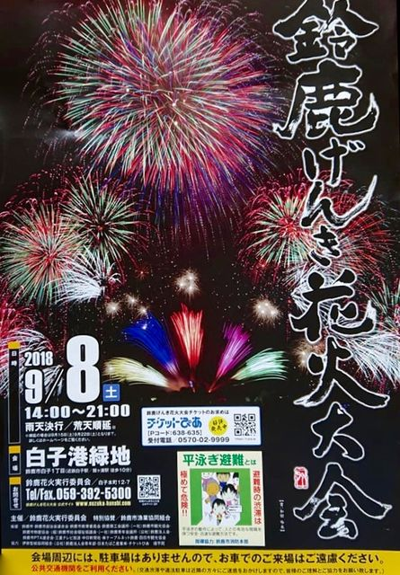 げんき花火 (1)