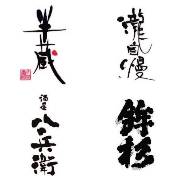 日本酒ロゴ2