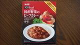 国産野菜カレー箱表