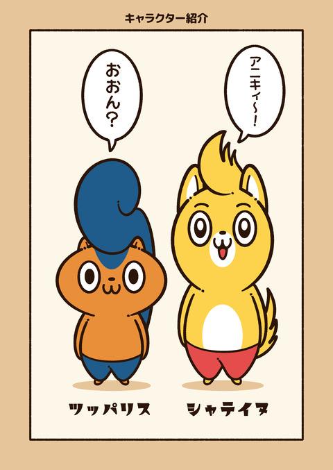 アニワル「キャラ紹介(新)」