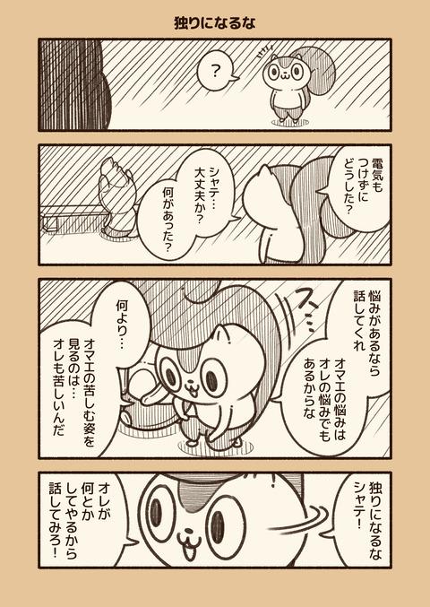 アニワル「独り」_001
