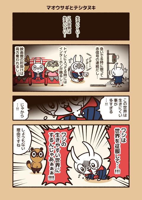 マオウサギとテシタヌキ_001