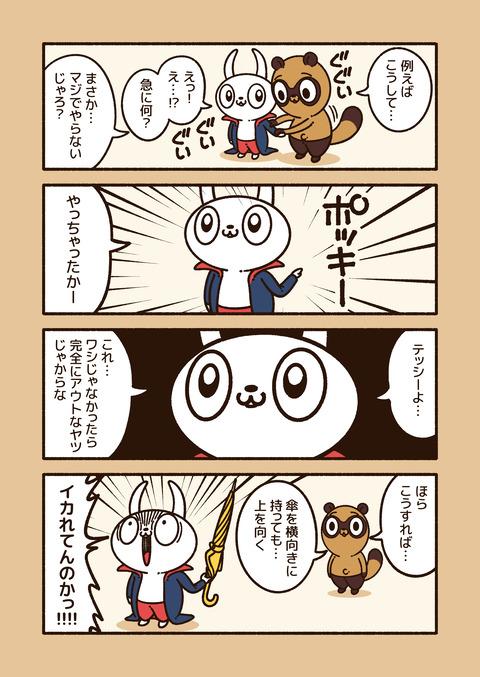 マオウサギとテシタヌキ_004