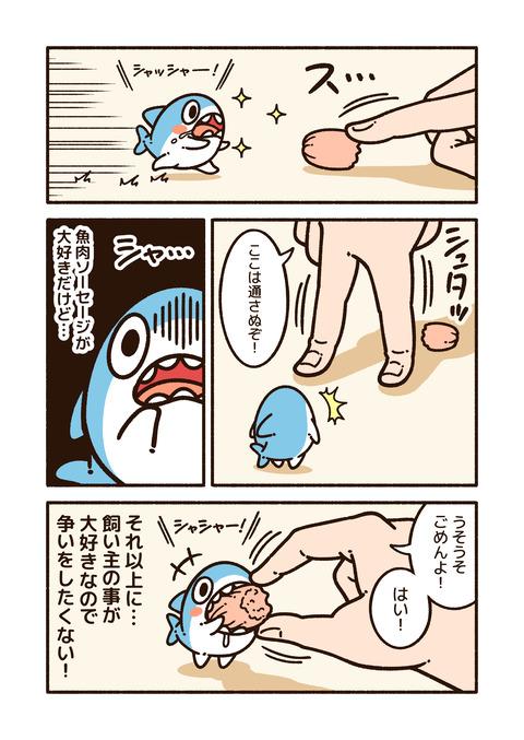 ちいさめ「自己紹介」_003
