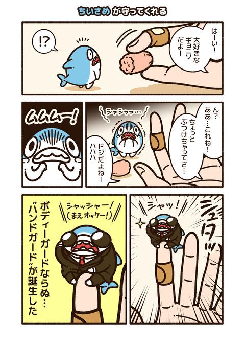 ちいさめ「ケガ」_001