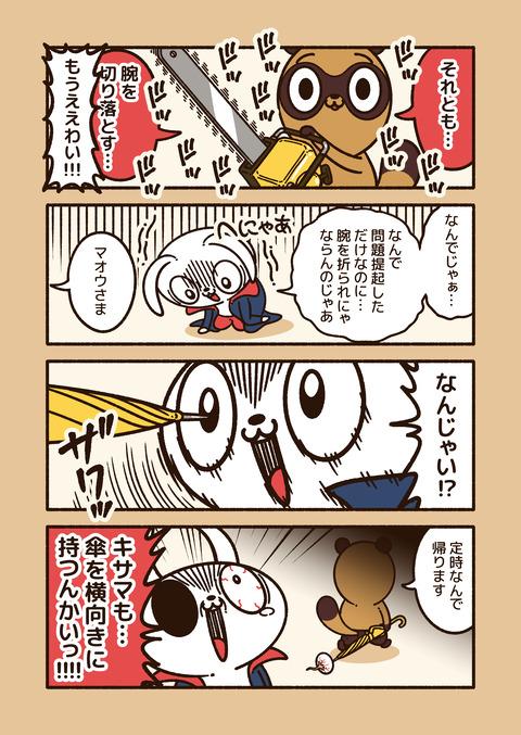 マオウサギとテシタヌキ_005