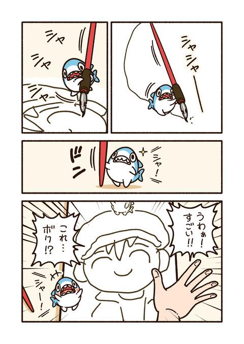 ちいさめ「お絵描き」_002
