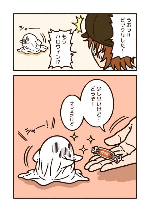 ちいさめ「ティッシュ」_002