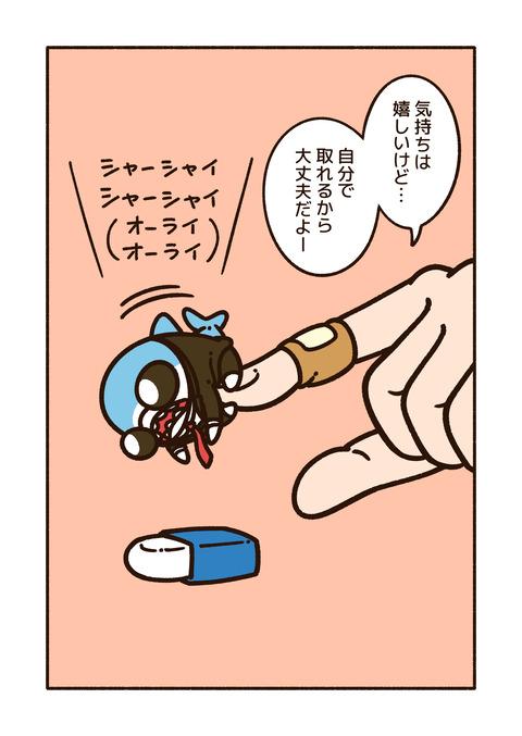 ちいさめ「ケガ」_002