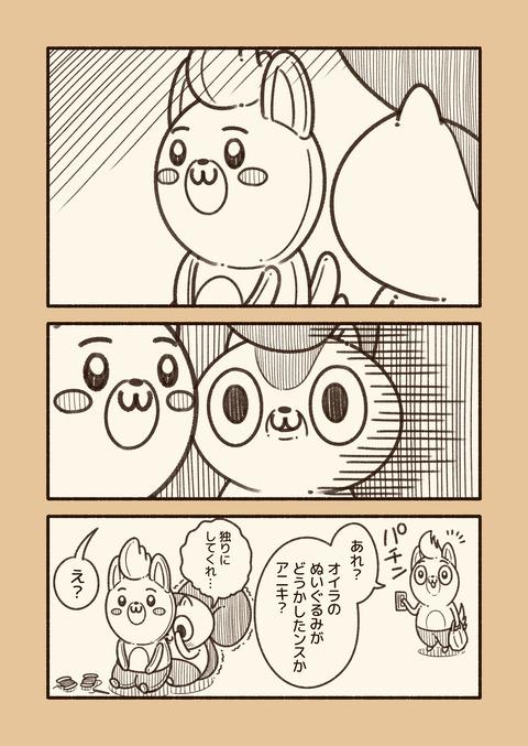 アニワル「独り」_002