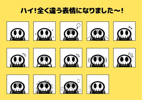 漫画記号3