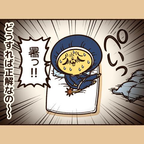 ざんねんあるある「季節の変わり目」5