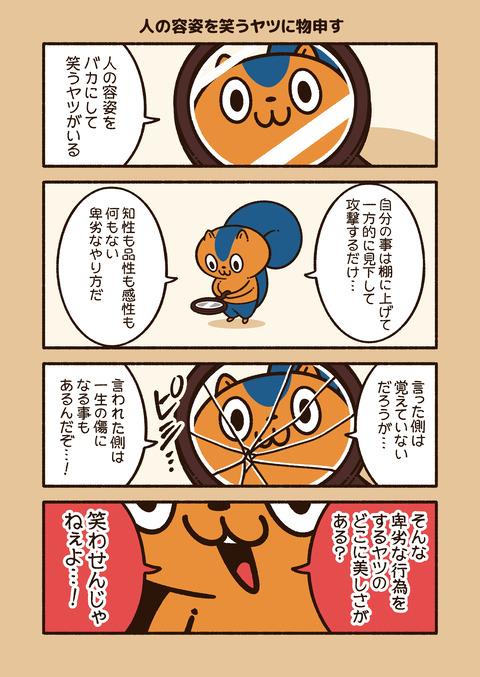 アニワル「容姿」_001